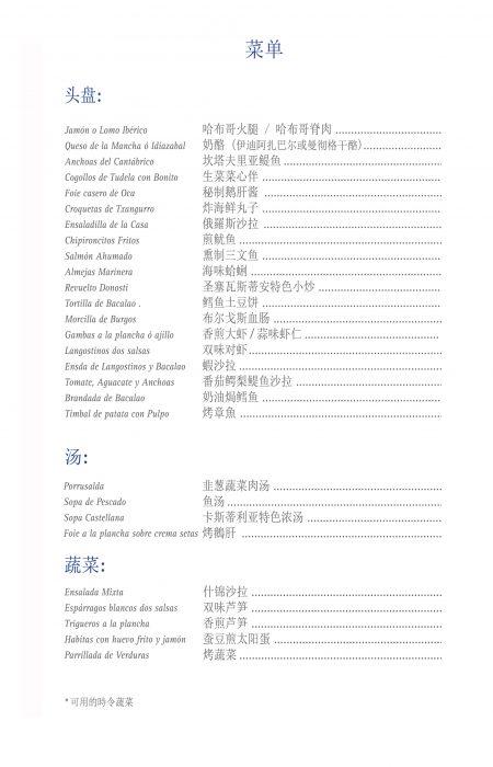 Entrantes2018 - CHINO