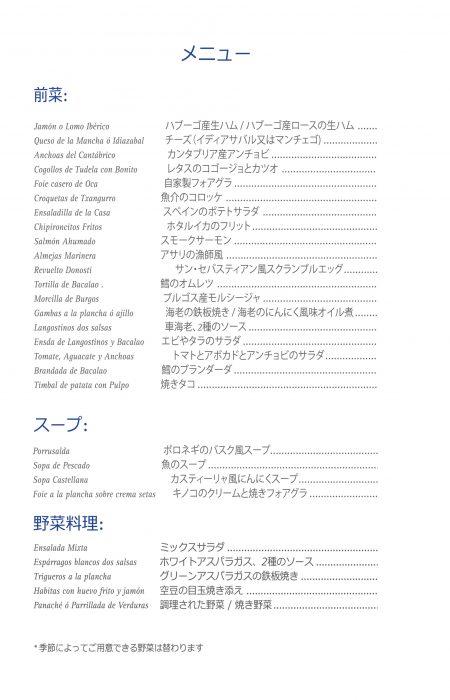 Entrantes2018 - JAPONES