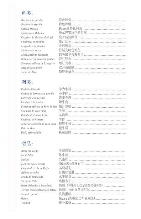 Segundos2018 - CHINO