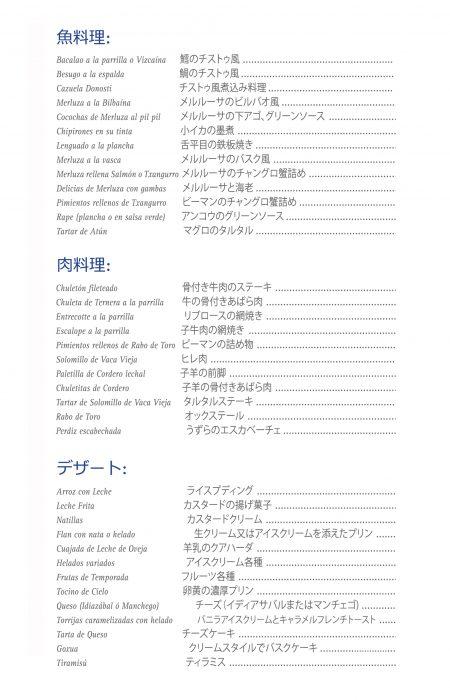 Segundos2018 - JAPONES